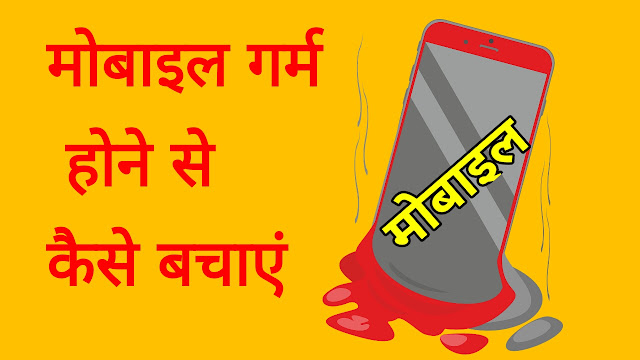 मोबाइल को गर्म होने से कैसे बचाएं,  15 उपाय
