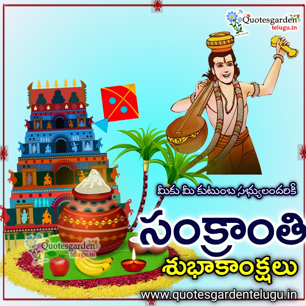 Happy-Sankranti-greetings-Sankranti-wishes-in-Telugu