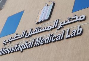 فروع ورقم خدمة عملاء مختبر المستقبل الطبي السعودية 1442