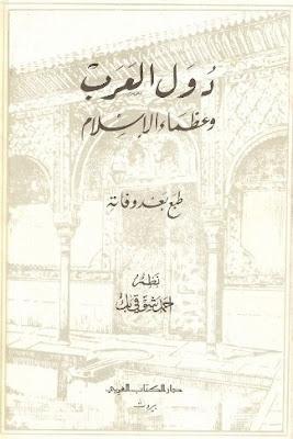 دول العرب و عظماء الإسلام - أحمد شوقي