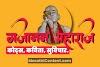 Gajanan maharaj Photos | gajanan maharaj quotes in marathi