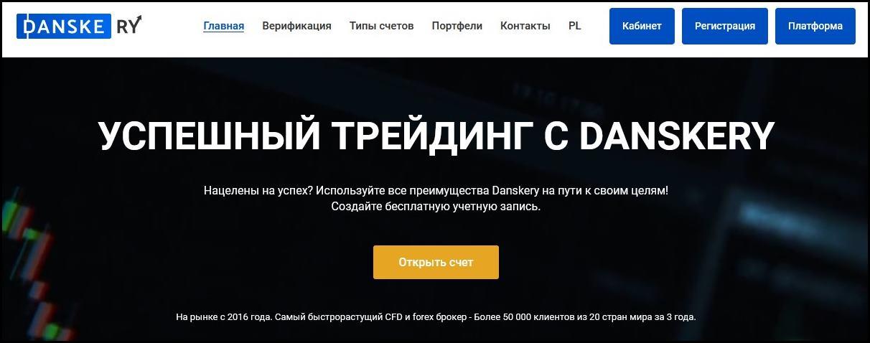 Мошеннический сайт danskery.com/ru – Отзывы, развод. Компания Danskery мошенники