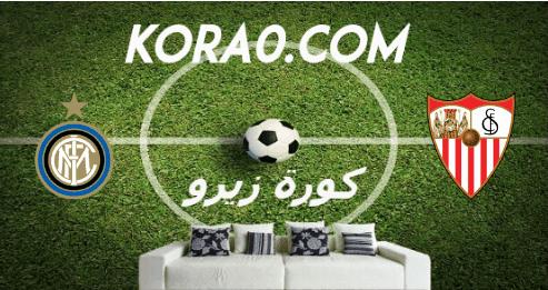 مشاهدة مباراة انتر ميلان واشبيلية بث مباشر اليوم 21-8-2020 نهائي الدوري الأوروبي
