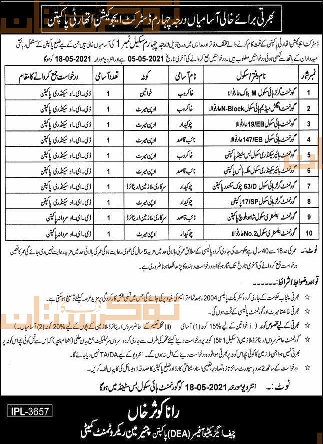 government,district education authority pakpattan,class 4 four,latest jobs,last date,requirements,application form,how to apply, jobs 2021,