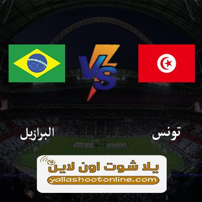 مباراة البرازيل وتونس اليوم