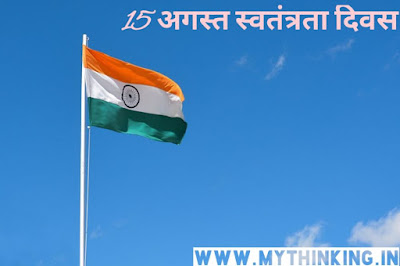 Independence day speech in hindi, 15 august speech in hindi
