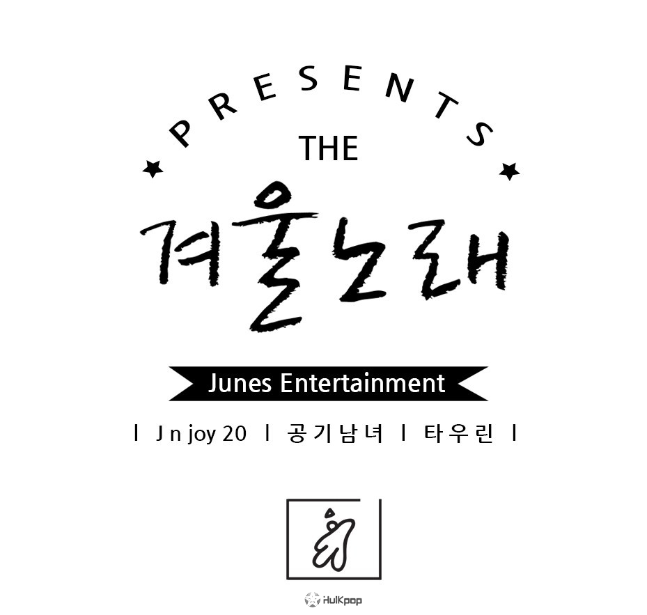 [Single] Air ManGirl, J&Joy20, Taurine – Junes Friends Season 1