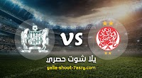 نتيجة مباراة الوداد الرياضي والدفاع الحسني الجديدي اليوم السبت بتاريخ 15-02-2020 الدوري المغربي