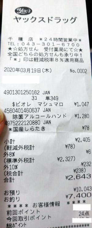 ヤックスドラッグ 千種店 2020/3/19 のレシート