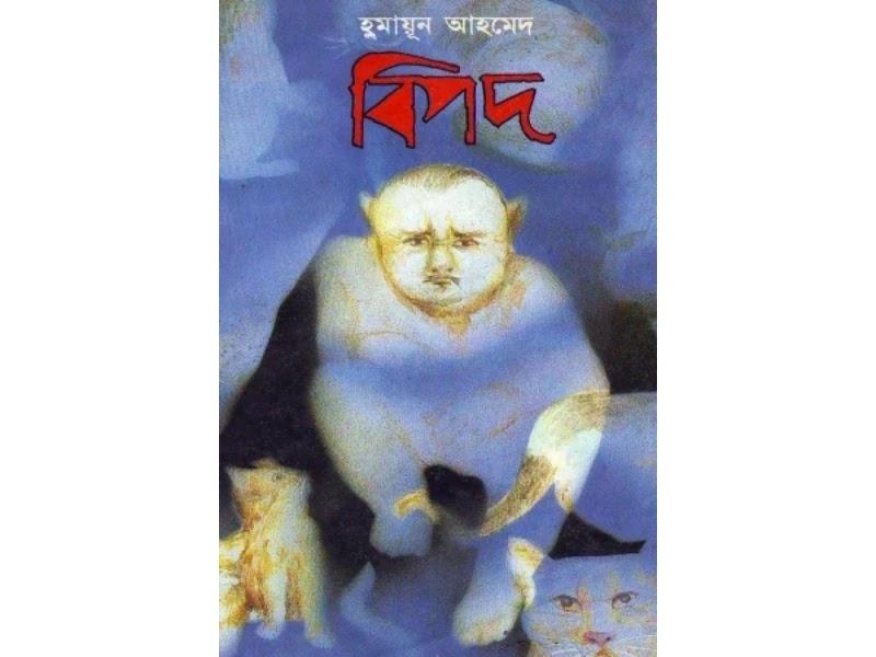বিপদ হুমায়ূন আহমেদ PDF