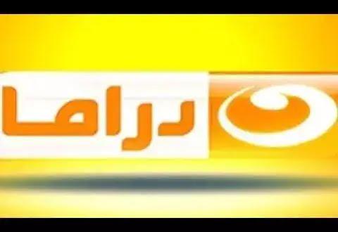 مشاهدة قناة النهار دراما بث مباشر alnahar drama