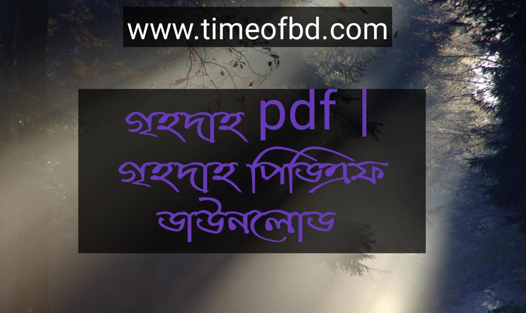 গৃহদাহ pdf, গৃহদাহ পিডিএফ ডাউনলোড, গৃহদাহ পিডিএফ, গৃহদাহ pdf download,
