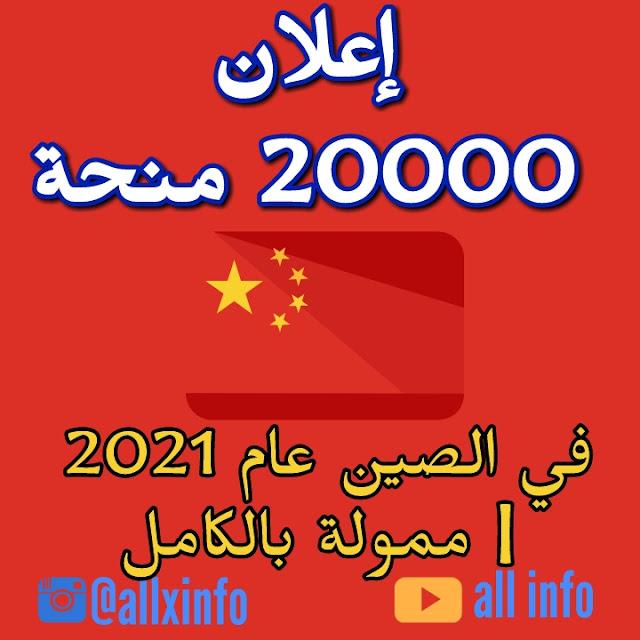 إعلان 20000 منحة دراسية في الصين عام 2021 | ممول بالكامل