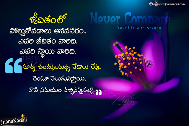 nice words on life in telugu, trending telugu all time best sayings, top telugu quotes on life changing