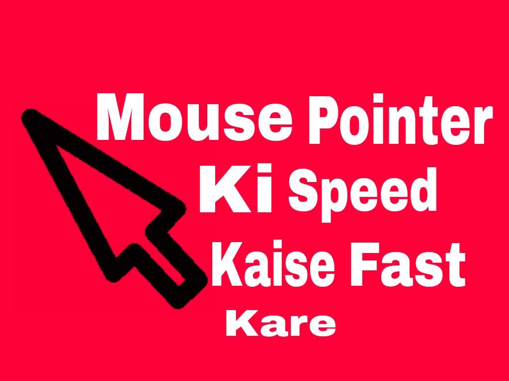 mouse pointer ki speed kaise fast kare