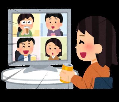 オンライン交流会