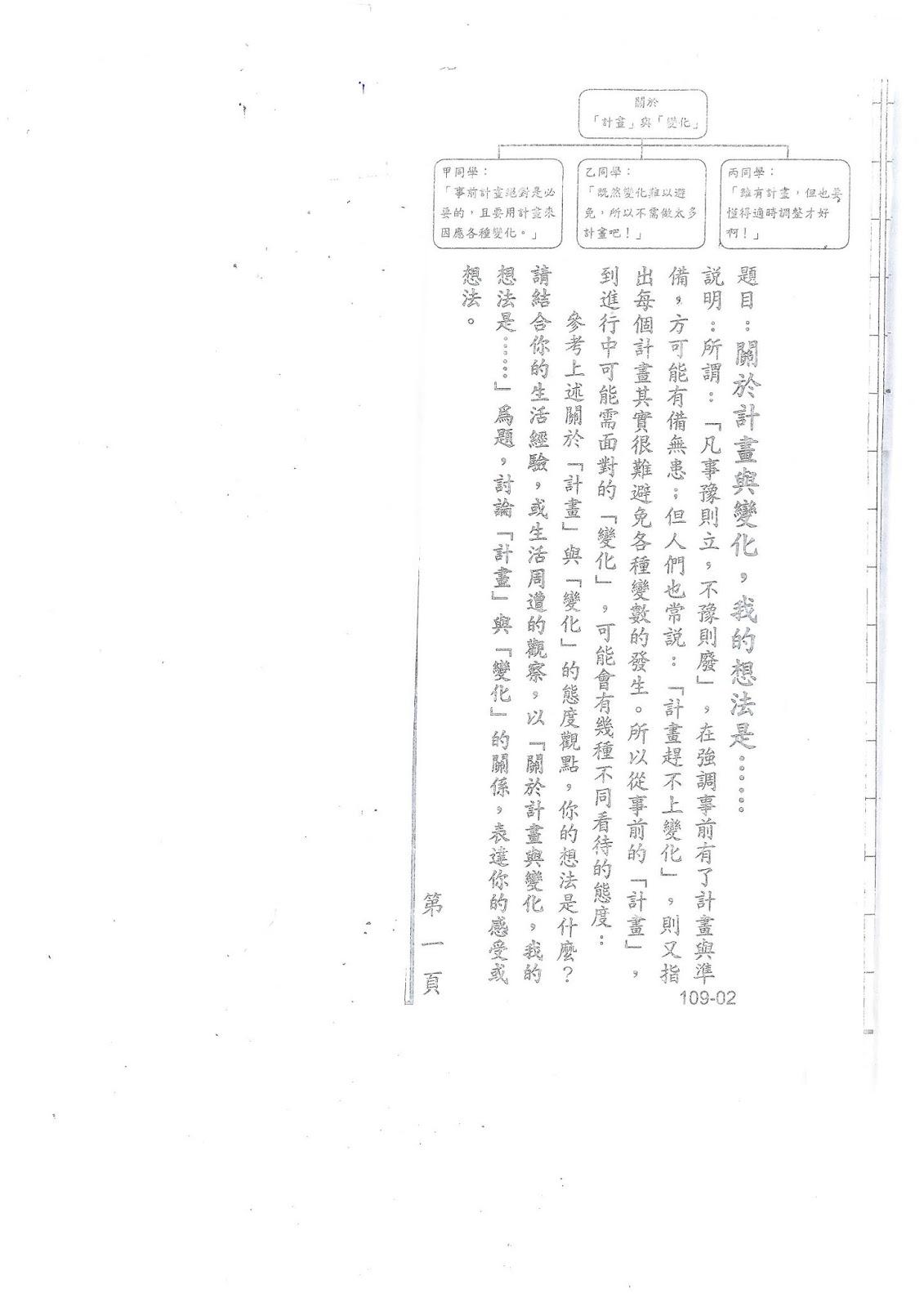 畢老師寫作裁縫室: 圖表內容在寫作測驗中的運用(一)/畢仙蓉老師