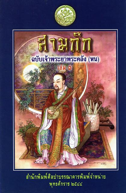 หน้าปกหนังสือเรื่องสามก๊ก ฉบับเจ้าพระยาพระคลัง (หน)