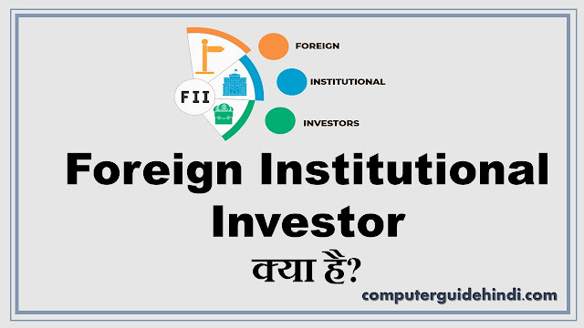Foreign Institutional Investor क्या है?