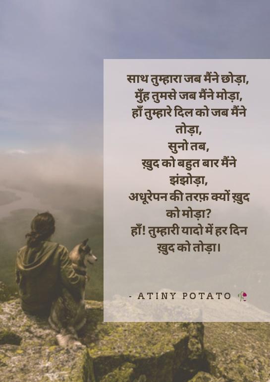 Latest Whatsapp status in hindi I Sad status I Breakup