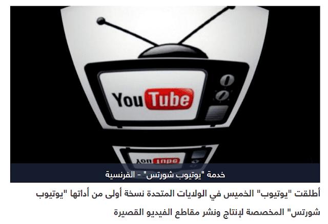 """انطلاق خدمة """"يوتيوب شورتس"""" في أمريكا.. زلزال يضرب """"تيك توك"""" - المحترفين نت"""