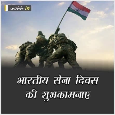 Indian Army Day Thoughts