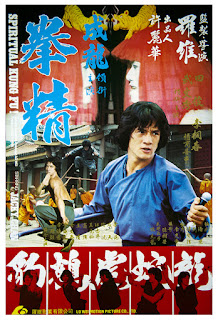 Spiritual Kung Fu ไอ้หนุ่มพันมือ 2 (1978) [พากย์ไทย+ซับไทย]