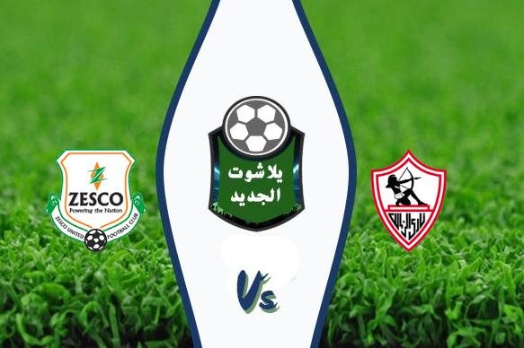 نتيجة مباراة الزمالك وزيسكو يونايتد اليوم 10 يناير 2020 دوري أبطال