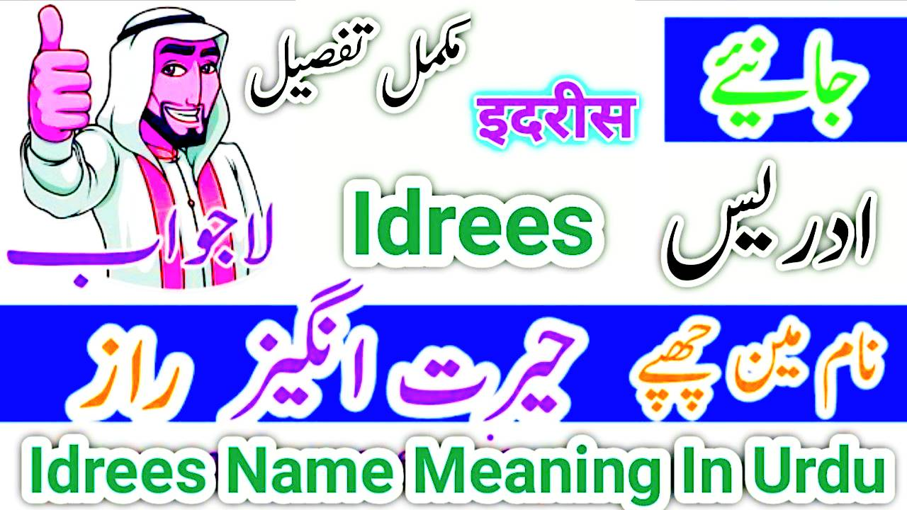 idrees name meaning in urdu