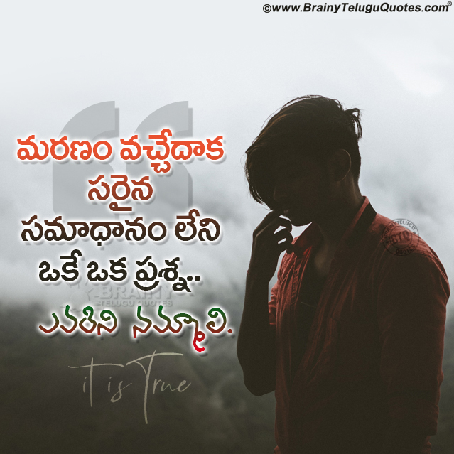 famous life quotes in telugu, realistic life quotes in telugu, nice life changing quotes in telugu
