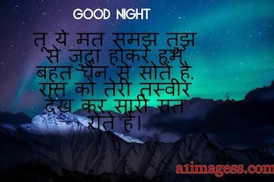 good night image hd shayari