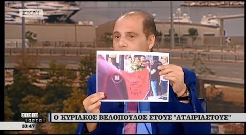 O Κυριάκος Βελόπουλος μιλάει με «αποδείξεις»…ΠΡΟΣΟΧΗ ΣΤΟ ΤΙ ΑΚΟΥΤΕ!!! ΕΙΝΑΙ ΕΚΠΛΗΚΤΙΚΟ!!!