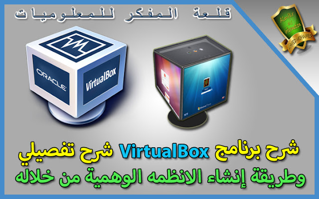 Download and explain VM VirtualBox and how to create virtual systems through which detailed boring complete explanation