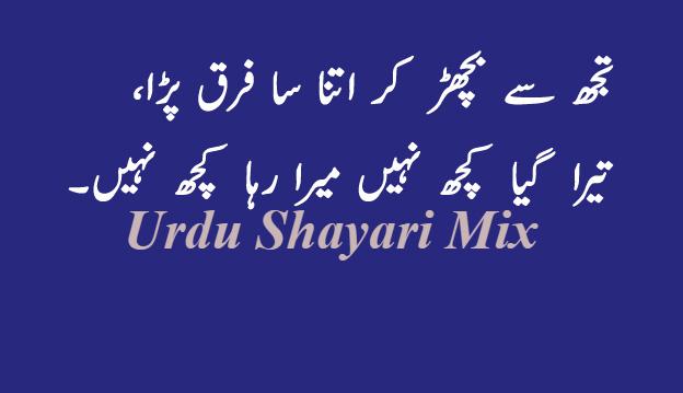 Tujh se bicharr | Bewafa shayari | Bewafa poetry