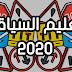 برنامج au volant المعتمد لدى مدارس تعليم السياقة بالمغرب