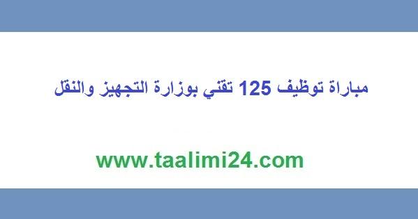 مباراة توظيف 125 تقني بوزارة التجهيز والنقل في عدة تخصصات