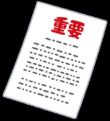 重要な書類のイラスト