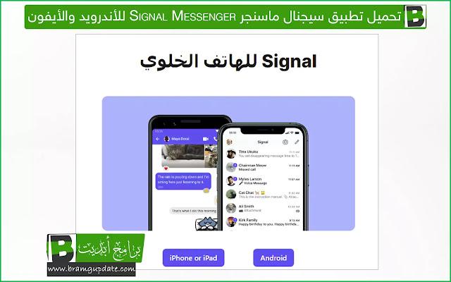 تحميل تطبيق سيجنال ماسنجر Signal Messenger للأندرويد والأيفون - موقع برامج أبديت