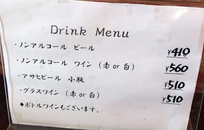洋食屋 カーム ドリンクメニュー