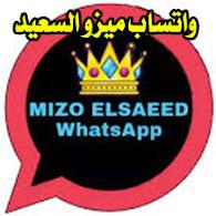 واتساب ميزو السعيد 2020 Mizo Elsaeed WA واتس اب ميزو 74