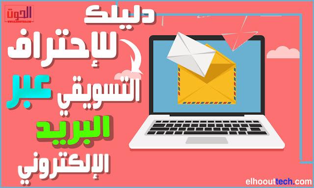 الدليل الشامل لإحتراف التسويق عبر البريد الالكتروني 2020 Email Marketing