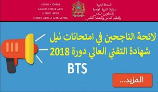 عاجل:لائحة الناجحين في امتحانات نيل شهادة التقني العالي BTS دورة 2018