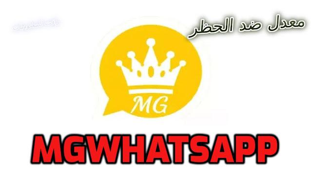 تنزيل واتس اب المعدل ضد الحظر 2022 MGWhatsApp نسخة محدثة بالكامل