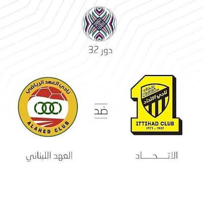 مشاهدة مباراة الاتحاد السعودي والعهد بث مباشر اليوم 31-8-2019 في البطولة العربية