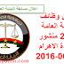مسابقة النيابة العامة 2016 : اعلان وظائف النيابة العامة 2016 منشور بجريدة الاهرام 28-06-2016