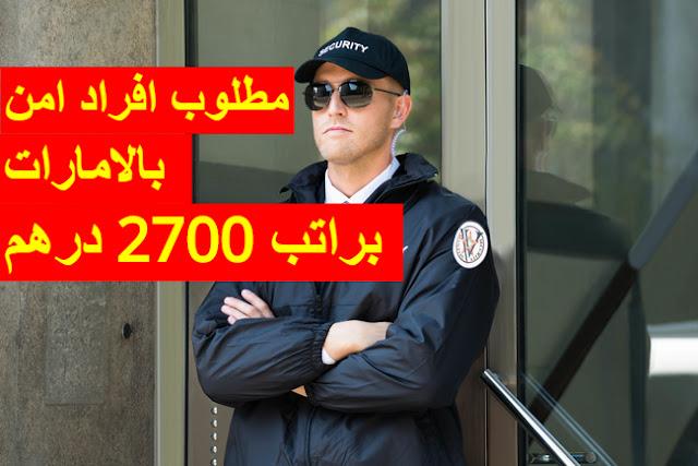 مطلوب افراد امن بالامارات براتب 2700 درهم