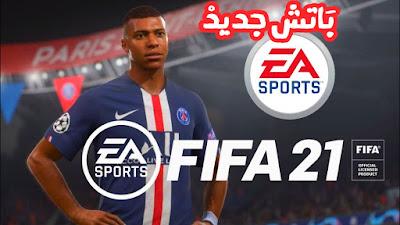 تحميل لعبة فيفا FIFA 2021 باتش جديد أشياء رائعة جرافيك أسطوري