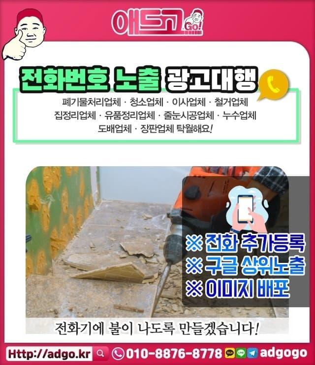 중방동구글플레이광고