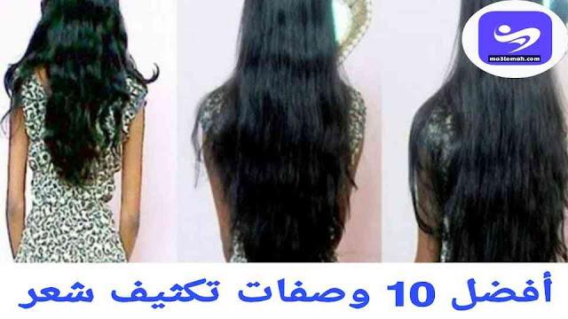 افضل 10 وصفات لتكثيف الشعر ومنع تساقطه