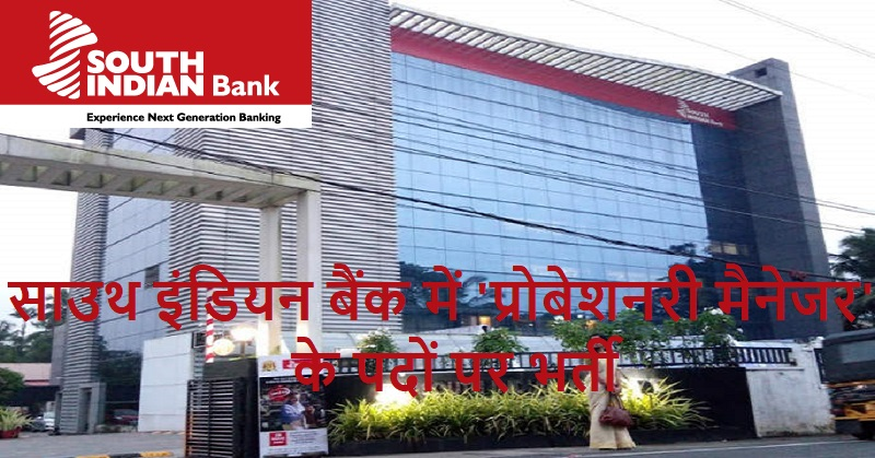 South Indian Bank jobs 2020